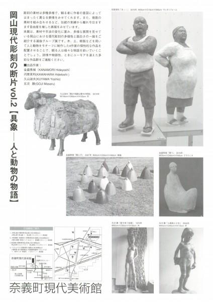 奈義現代彫刻2
