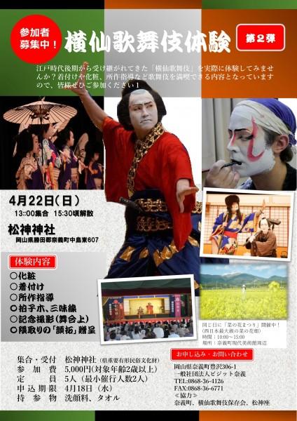 横仙歌舞伎体験2018