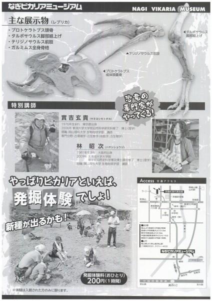なぎビカリア春2