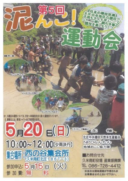 泥んこ運動会