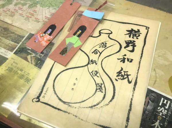 つやま小旅(横野和紙)