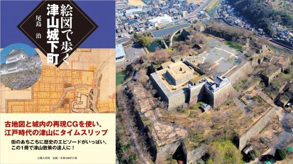 つやま小旅(津山城②)