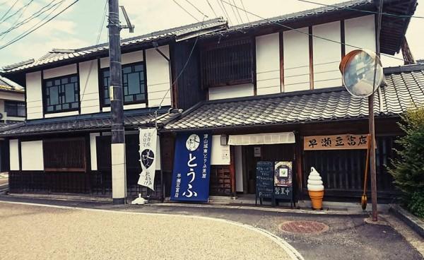 つやま小旅(早瀬豆腐店②)
