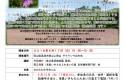 夏の草原保全と観察会①