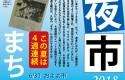 くせまちイベントパンフ表JPG