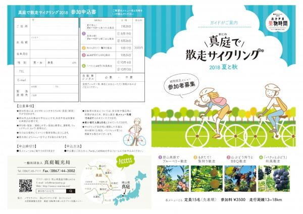 散走サイクリング 夏と秋①