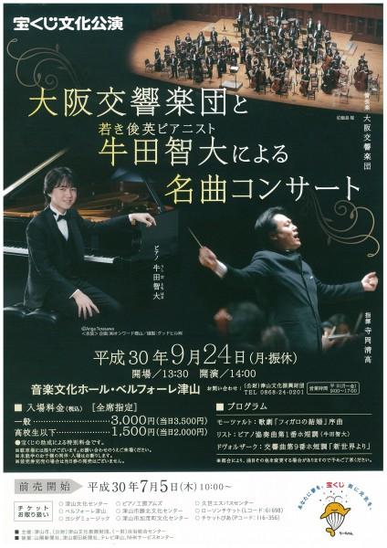 大阪交響楽団コンサート
