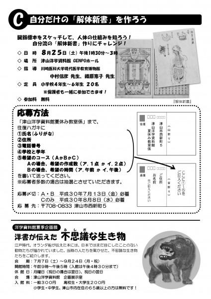 洋学資料館夏休み教室②