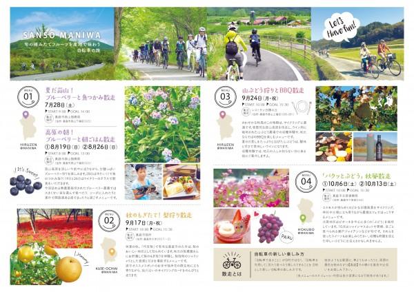 散走サイクリング 夏と秋②