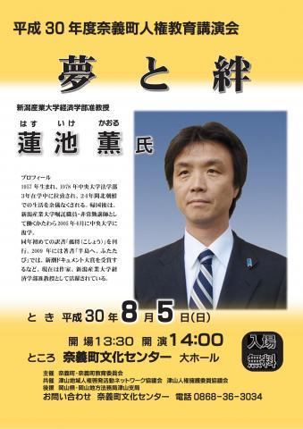 人権教育講演会