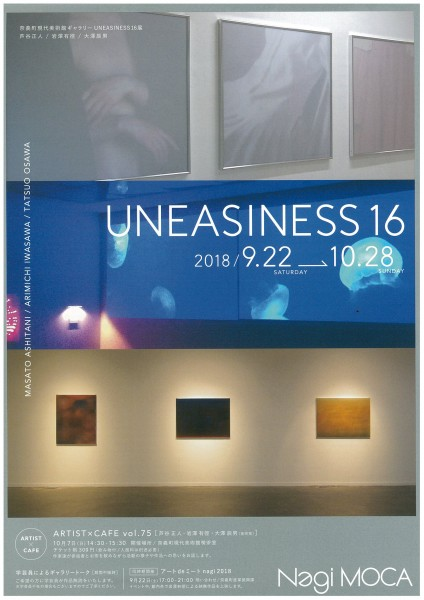 UNEASINESS16①