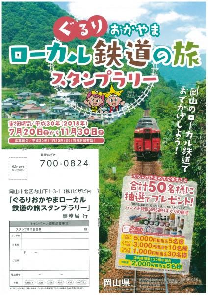 ローカル鉄道の旅スタンプラリー①