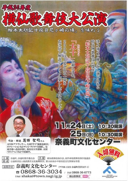 横仙歌舞伎①