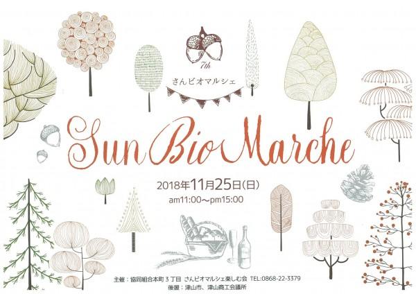 7th Sun Bio Marche①