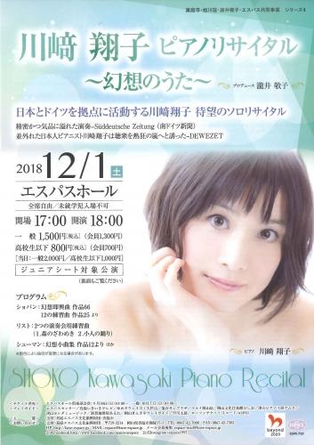 川崎翔子ピアノリサイタル