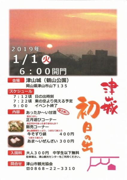 津山城初日の出②