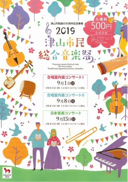 総合音楽祭